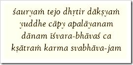 Bhagavad-gita, 18.43