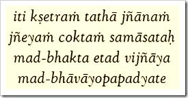 Bhagavad-gita, 13.19