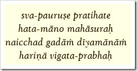 Shrimad Bhagavatam, 3.19.12