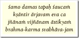 Bhagavad-gita, 18.42