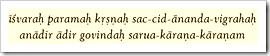 [Brahma-samhita, 5.1]