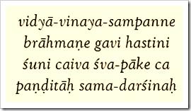 [Bhagavad-gita, 5.18]