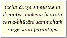 [Bhagavad-gita, 7.27]
