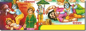 [Krishna childhood pastimes]