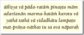 [Chaitanya Charitamrita, Antya 20.47]