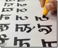 [Writing in Devanagari]